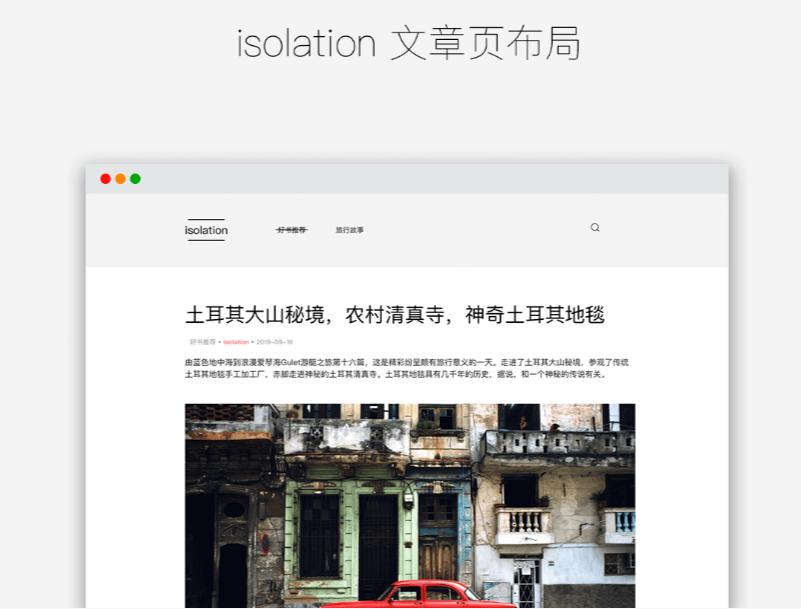 博客主题isolation2
