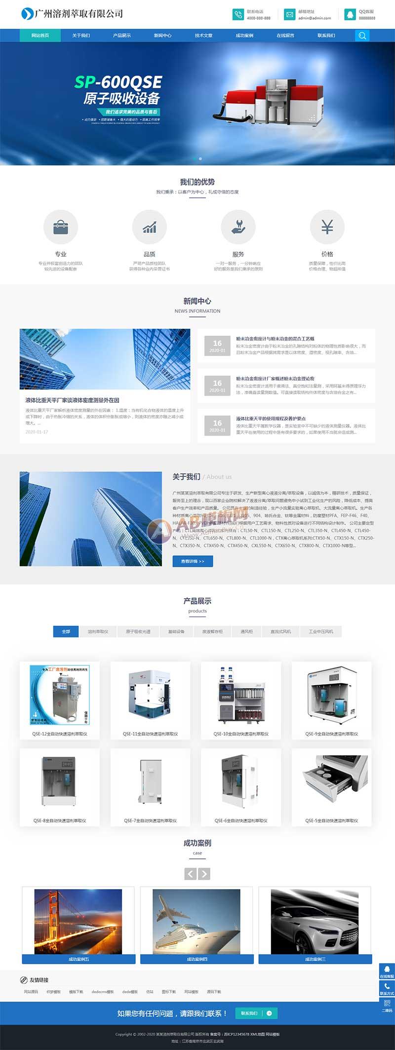 HTML5机械设备网站源码