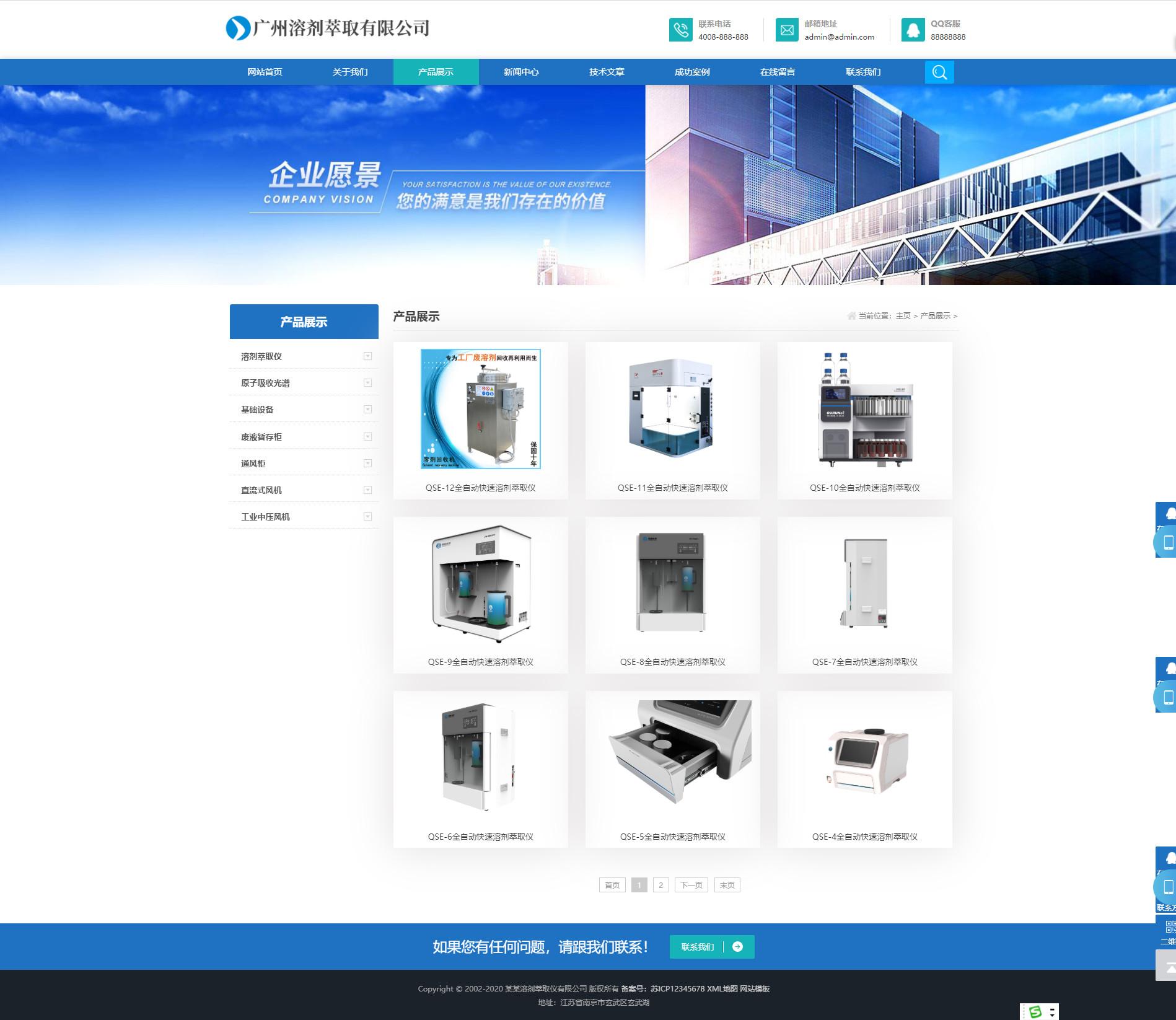 响应式仪器设备类网站模板