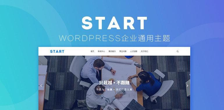 WordPress主题Start