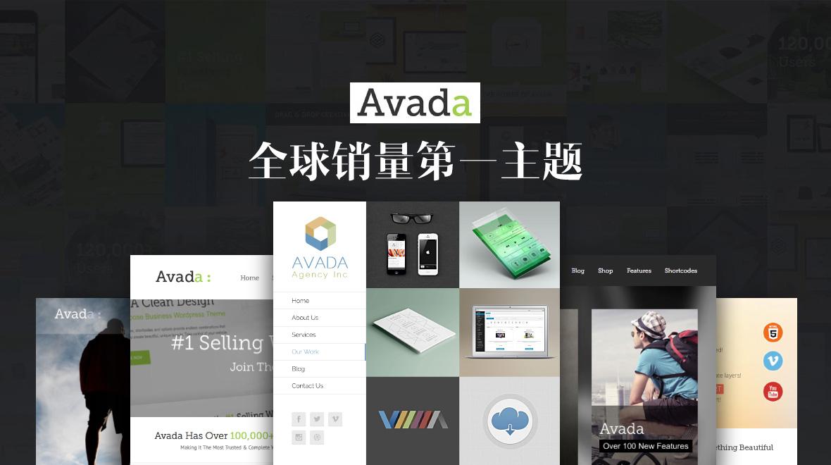 Avada中文汉化主题