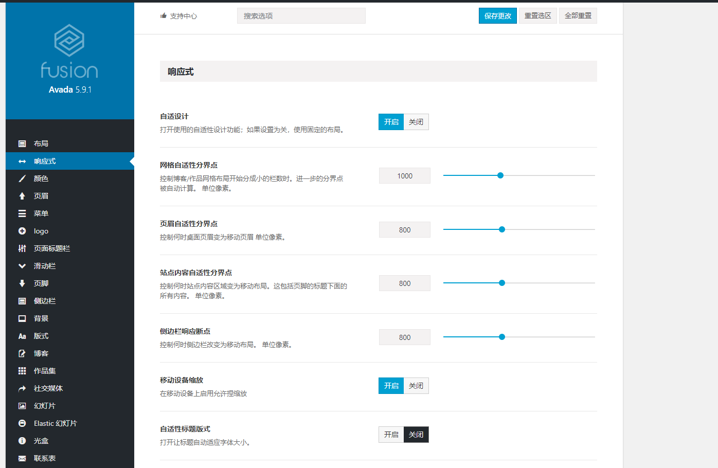 Avada中文汉化7